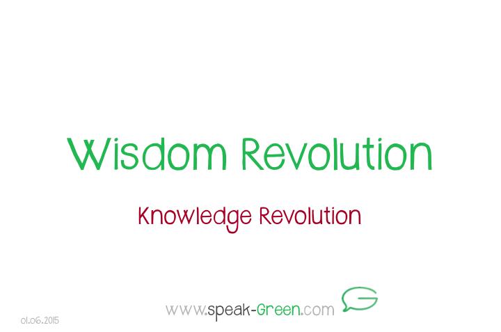 2015-06-01 - Wisdom Revolution